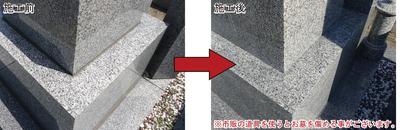 お墓のメンテナンス(水垢除去)