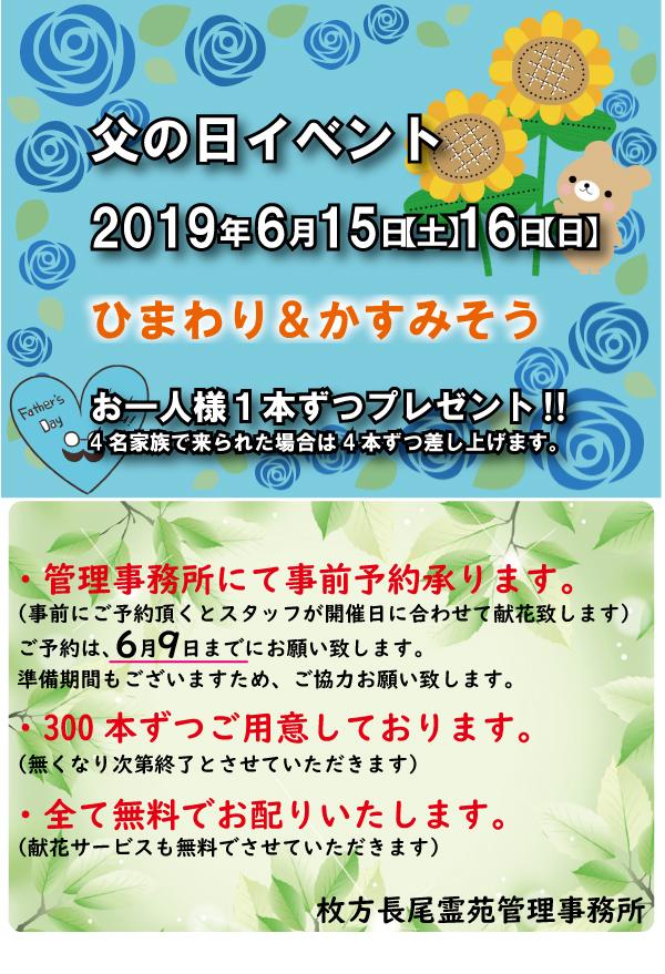 2019年(令和元年)父の日参り イベント